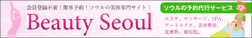 会員登録不要!簡単予約!ソウルの美容専門サイト!