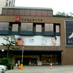 パラダイス免税店(釜山)