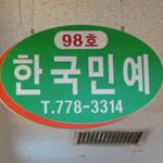 韓国民芸(ソウル)