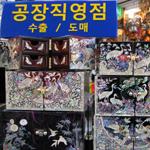 韓国螺鈿工芸専門店 友情社(ソウル)