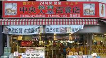 中央松茸人参百貨店(ソウル)