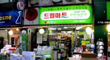 ドリームマート(ソウル)
