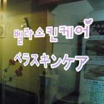 ベラスキンケア(ソウル)