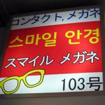 スマイルメガネ(ソウル)