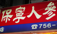 ボリョン人参(ソウル)