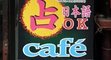 スター占いカフェ(ソウル)