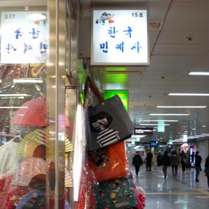 韓国民芸社(ソウル)