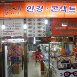 GATEWAYメガネコンタクト南大門店(ソウル)