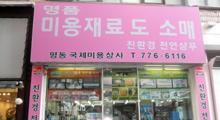 国際美容商社(ソウル)