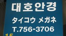 タイコウメガネ・コンタクト(ソウル)