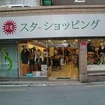 【閉店】日光スターショッピング(ソウル)