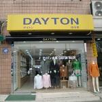 Dayton Castom Tailor(ソウル)