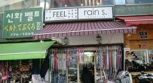 Feel(ソウル)