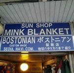 BOSTONIAN【ボストニアン】(ソウル)