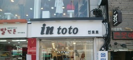 in toto(ソウル)