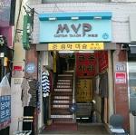 MVP洋服店(ソウル)