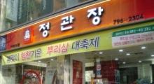 正官圧【ジョングァンジャン】 梨泰院店(ソウル)