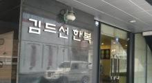 キムドゥソン韓服(ソウル)