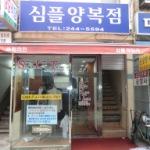 シンプル洋服店(釜山)