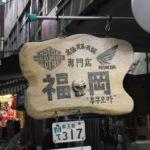 福岡(釜山)