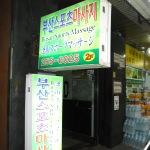 釜山Kim'sテラピー( 旧:釜山スポーツマッサージ)(釜山)