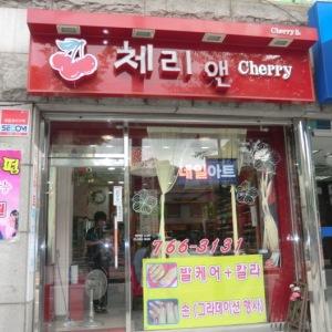 Cherry&Nail(ソウル)