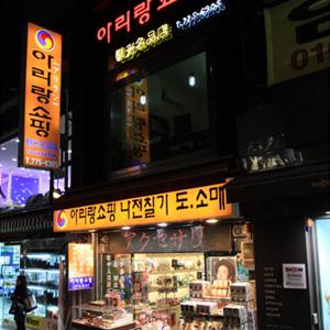 アリランショッピング(ソウル)