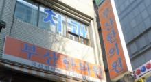 冨山【プサン】韓医院(ソウル)
