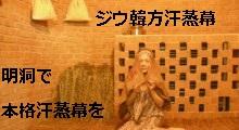 ジウ韓方汗蒸幕(ソウル)
