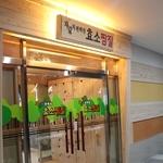 釜山チャガルチひのき酵素健康ランド(釜山チャガルチ)