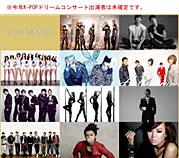 第2回慶州 韓流ドリームコンサート
