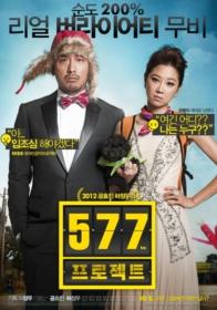 577プロジェクト/577프로젝트