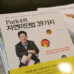 ENZYME Healing Spa【エンザイム ヒーリングスパ】江南店(ソウル)