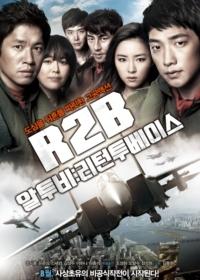 R2B:リターン・トゥ・ベース/알투비R2B:리턴투베이스