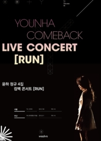 YOUNHA(ユンナ)カムバックコンサート -RUN- in釜山