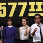 【動画】ハ・ジョンウ&コン・ヒョジン主演『577プロジェクト』