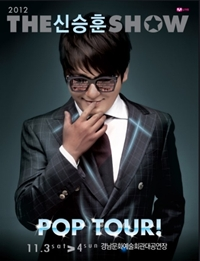 2012 Theシン・スンフンShow -POP TOUR- in釜山
