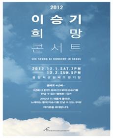 2012 イ・スンギ -希望コンサート- IN SEOUL