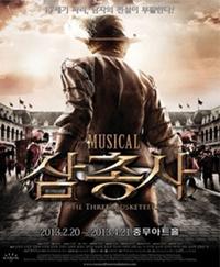 キュヒョン/Jun.k/チャンミン等出演『三銃士』