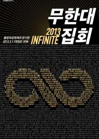 '2013 INFINITE無限大集会'