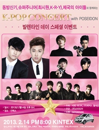 東方神起、SUPER JUNIOR、ZE:A等出演 [POSEIDON CONCERT in KOREA]