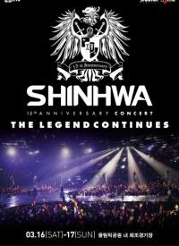 2013 SHINHWA 15TH Anniversary Concertチケット代行