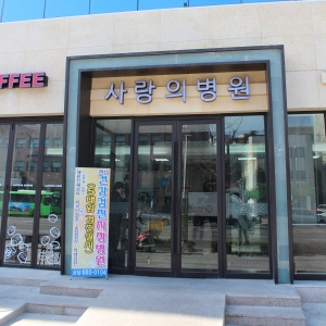 サラン国際医療センター(ソウル)