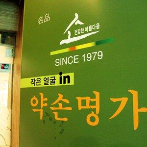 薬手名家 西面店(釜山)