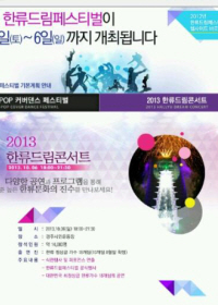 慶州 韓流ドリームコンサート 2013