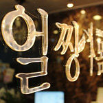オルチャン・モムチャン狎鴎亭店(ソウル)
