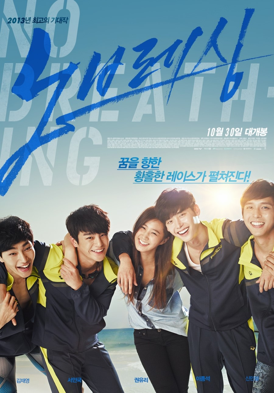 NO BREATHING /노브레싱