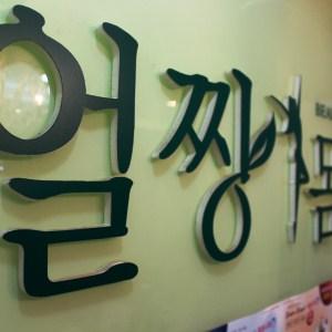 オルチャン・モムチャン本店(ソウル)