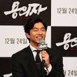コン・ユ映画『容疑者(原題)』メディア試写会