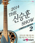 2014THEシン・スンフン(신승훈)SHOW